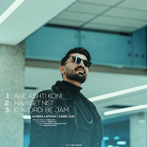 تک ترانه - دانلود آهنگ جديد Alireza-Latifian-Collection دانلود آلبوم علیرضا لطیفیان به نام کالکشن