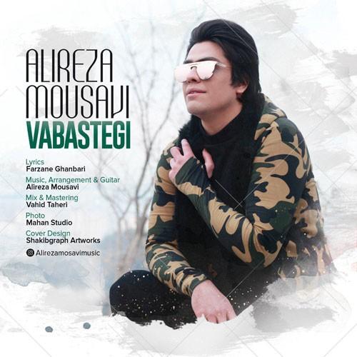 تک ترانه - دانلود آهنگ جديد Alireza-Mousavi-Vabastegi دانلود آهنگ علیرضا موسوی به نام وابستگی