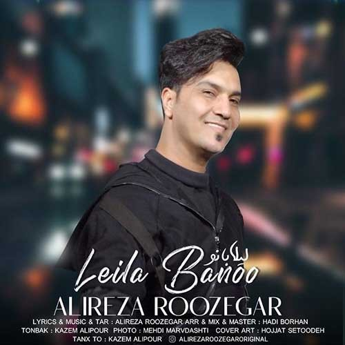 تک ترانه - دانلود آهنگ جديد Alireza-Roozegar-Leyla-Banoo دانلود آهنگ علیرضا روزگار به نام لیلا بانو