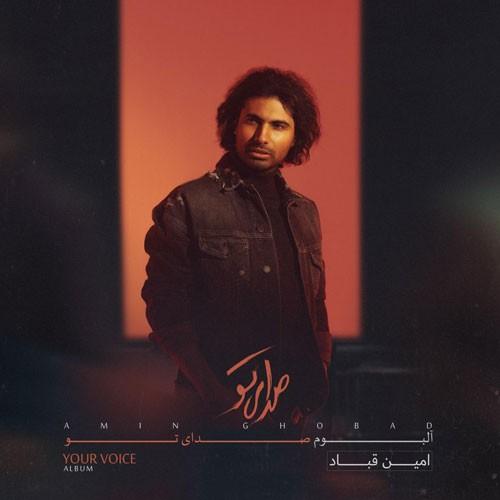 تک ترانه - دانلود آهنگ جديد Amin-Ghobad-Sedaye-To دانلود آلبوم امین قباد به نام صدای تو