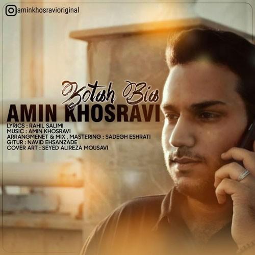 تک ترانه - دانلود آهنگ جديد Amin-Khosravi-Kotah-Bia دانلود آهنگ امین خسروی به نام کوتاه بیا