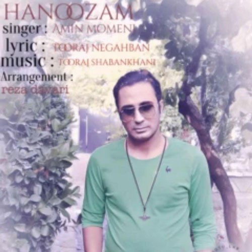 تک ترانه - دانلود آهنگ جديد Amin-Momeni-Hanoozam دانلود آهنگ امین مومنی به نام هنوزم