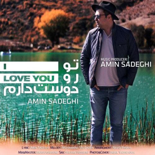 تک ترانه - دانلود آهنگ جديد Amin-Sadeghi-Toro-Dooset-Daram دانلود آهنگ امین صادقی به نام تورو دوست دارم