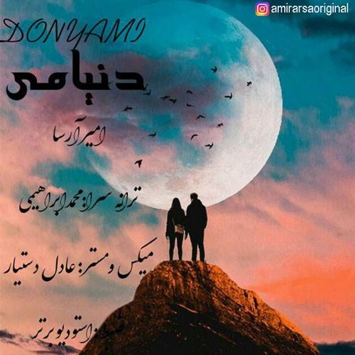 تک ترانه - دانلود آهنگ جديد Amir-Arsa-Donyami دانلود آهنگ امیر آرسا به نام دنیامی