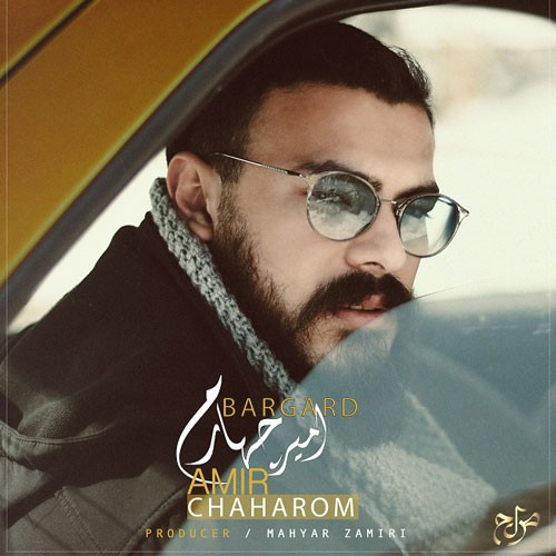 تک ترانه - دانلود آهنگ جديد Amir-Chaharom-Bargard دانلود آهنگ امیر چهارم به نام برگرد