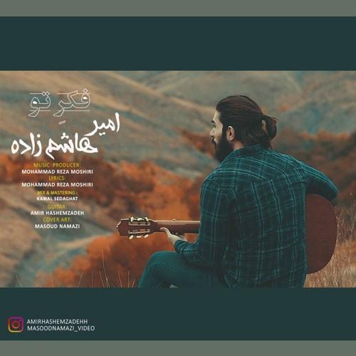 تک ترانه - دانلود آهنگ جديد Amir-Hashemzade-Fekre-To دانلود آهنگ امیر هاشم زاده به نام فکر تو