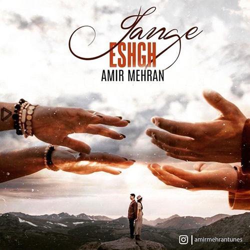 تک ترانه - دانلود آهنگ جديد Amir-Mehran-Eshgh دانلود آهنگ امیر مهران به نام عشق