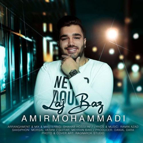 تک ترانه - دانلود آهنگ جديد Amir-Mohammadi-Lajbaz دانلود آهنگ امیر محمدی به نام لجباز