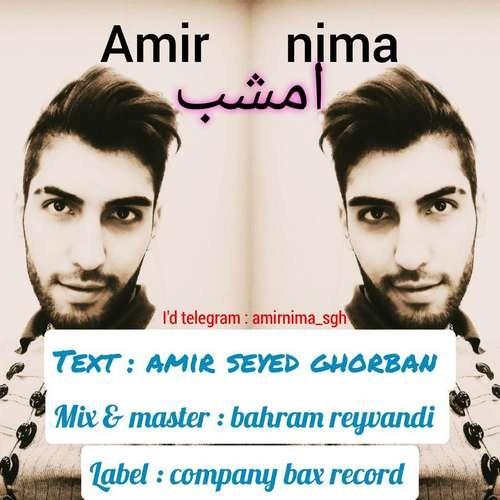 تک ترانه - دانلود آهنگ جديد Amir-Nima-Emshab دانلود آهنگ امیر نیما به نام امشب