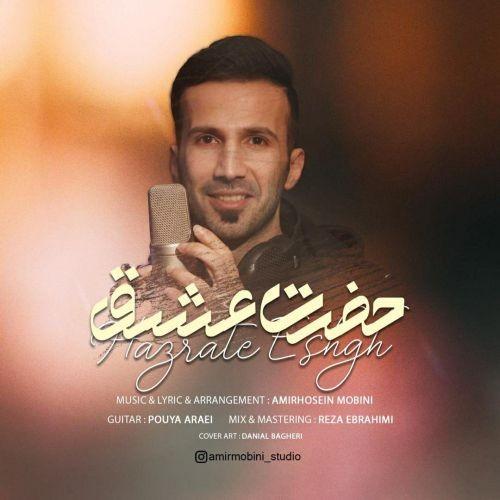 تک ترانه - دانلود آهنگ جديد Amirhosein-Mobini-Hazrate-Eshgh دانلود آهنگ امیرحسین مبینی به نام حضرت عشق