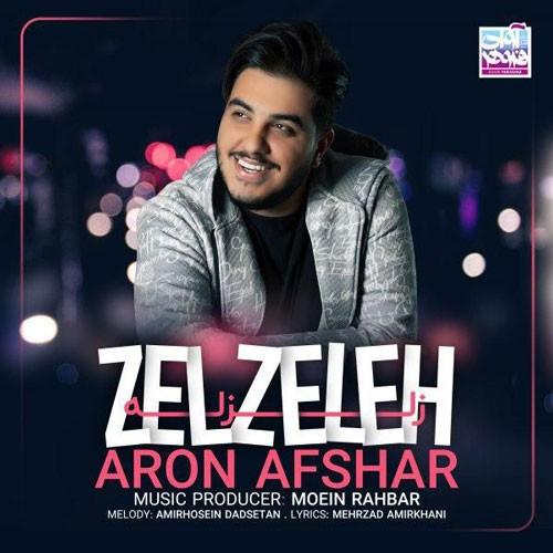تک ترانه - دانلود آهنگ جديد Aron-Afshar-Zelzeleh دانلود آهنگ آرون افشار به نام زلزله