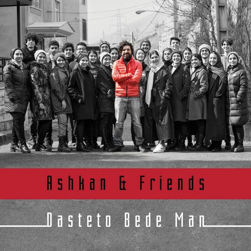 تک ترانه - دانلود آهنگ جديد Ashkan-Khatibi-Dasteto-Bede-Man دانلود آهنگ اشکان خطیبی به نام دستاتو بده من