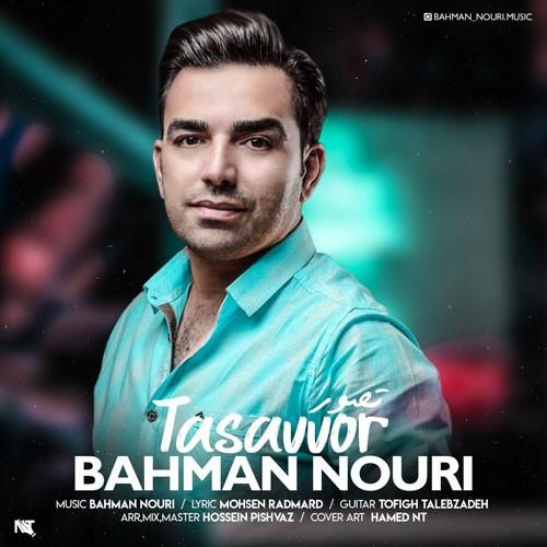 تک ترانه - دانلود آهنگ جديد Bahman-Nouri-Tasavor دانلود آهنگ بهمن نوری به نام تصور