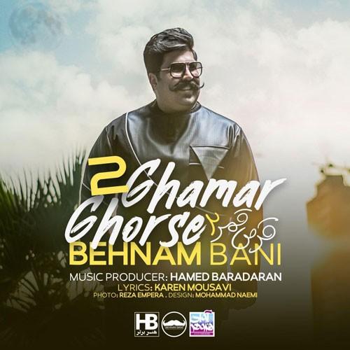 تک ترانه - دانلود آهنگ جديد Behnam-Bani-Ghorse-Ghamar-2 دانلود موزیک ویدیو بهنام بانی به نام قرص قمر ۲