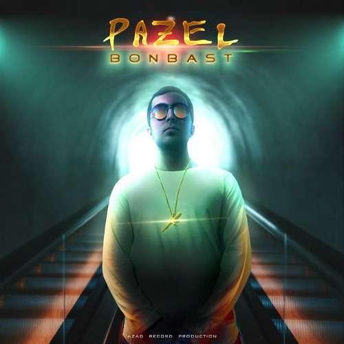 تک ترانه - دانلود آهنگ جديد Bonbast-Pazel دانلود آهنگ بنبست به نام پازل