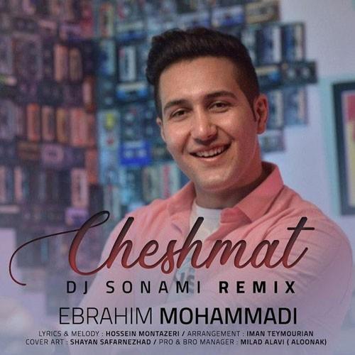 تک ترانه - دانلود آهنگ جديد Ebrahim-Mohammadi-Cheshmat دانلود ریمیکس ابراهیم محمدی به نام چشمات