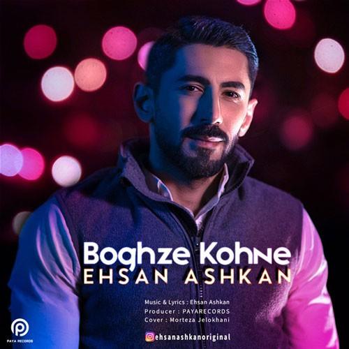تک ترانه - دانلود آهنگ جديد Ehsan-Ashkan-Boghze-Kohneh دانلود آهنگ احسان اشکان به نام بغض کهنه