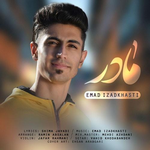 تک ترانه - دانلود آهنگ جديد Emad-IzadKhasti-Madar دانلود آهنگ عماد ایزد خواستی به نام مادر