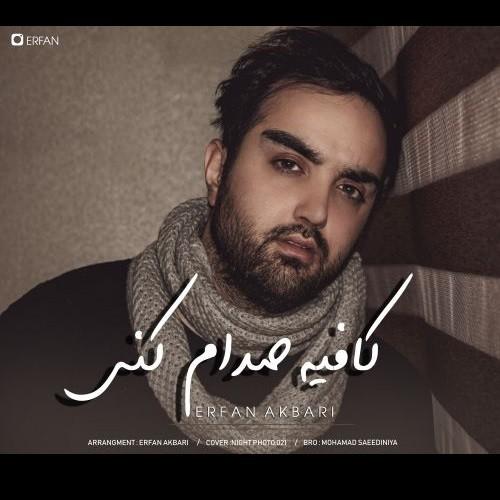تک ترانه - دانلود آهنگ جديد Erfan-Akbari-Kafie-Sedam-Koni دانلود آهنگ عرفان اکبری به نام کافیه صدام کنی
