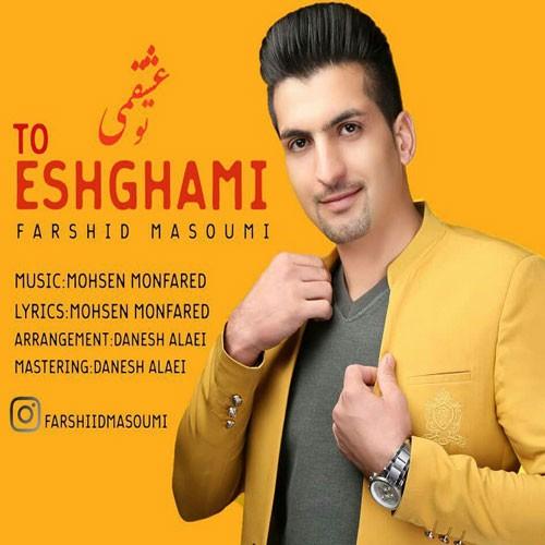 تک ترانه - دانلود آهنگ جديد Farshid-Masoumi-To-Eshghami دانلود آهنگ فرشید معصومی به نام تو عشقمی