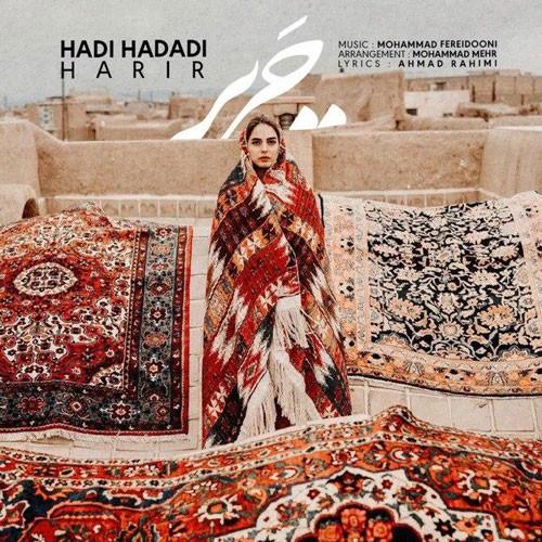 تک ترانه - دانلود آهنگ جديد Hadi-Hadadi-Harir دانلود آهنگ هادی حدادی به نام حریر (ورژن جدید)