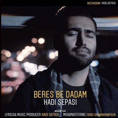 تک ترانه - دانلود آهنگ جديد Hadi-Sepasi-Beres-Be-Dadam دانلود آهنگ هادی سپاسی به نام برس به دادم