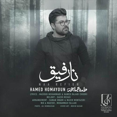تک ترانه - دانلود آهنگ جديد Hamed-Homayoun-Narefigh دانلود آهنگ حامد همایون به نام نارفیق