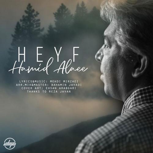 تک ترانه - دانلود آهنگ جديد Hamid-Alaee-Heyf دانلود آهنگ حمید علائی به نام حیف