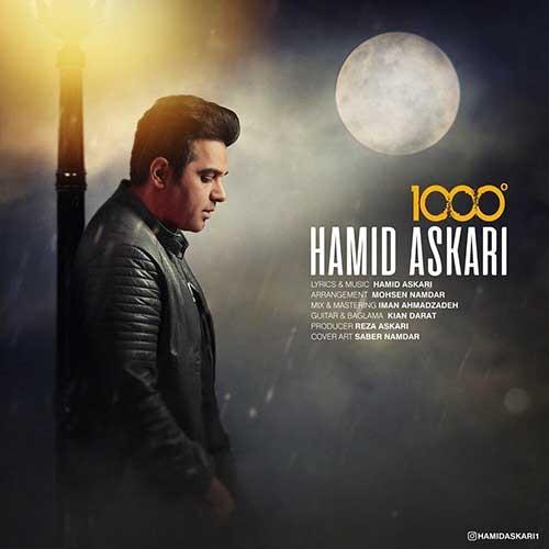 تک ترانه - دانلود آهنگ جديد Hamid-Askari-1000-Daraje دانلود آهنگ حمید عسکری به نام هزار درجه
