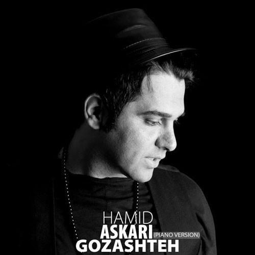 تک ترانه - دانلود آهنگ جديد Hamid-Askari-Gozashteh-Piano-Version دانلود آهنگ حمید عسکری به نام گذشته (ورژن پیانو)