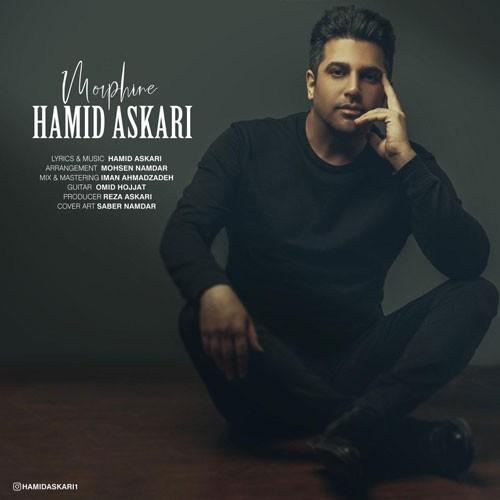 تک ترانه - دانلود آهنگ جديد Hamid-Askari-Morphine دانلود آهنگ حمید عسکری به نام مرفین