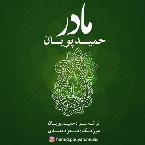 تک ترانه - دانلود آهنگ جديد Hamid-Pouyan-Madar دانلود آهنگ حمید پویان به نام مادر