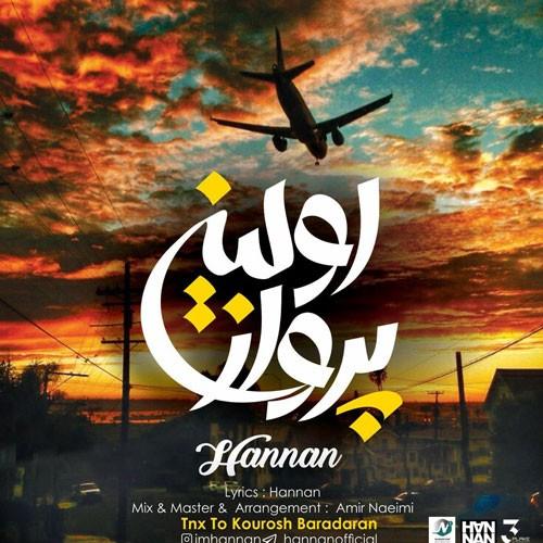 تک ترانه - دانلود آهنگ جديد Hannan-Avalin-Parvaz دانلود آهنگ حنّان به نام اولین پرواز