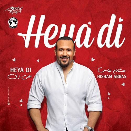 تک ترانه - دانلود آهنگ جديد Hisham-Abbas-Heya-Di دانلود آهنگ هشام عباس به نام هی دی