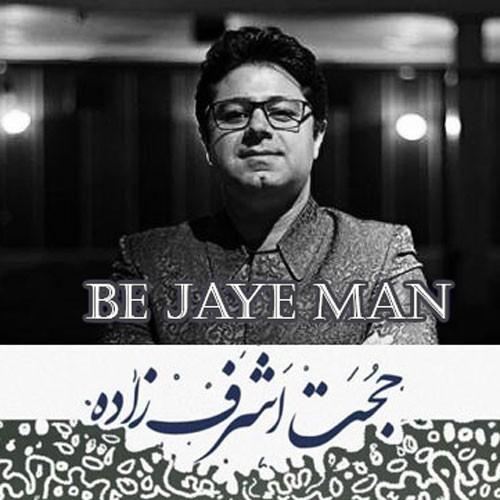 تک ترانه - دانلود آهنگ جديد Hojat-Ashrafzadeh-Be-Jaye-Man دانلود آهنگ حجت اشرف زاده به نام به جای من