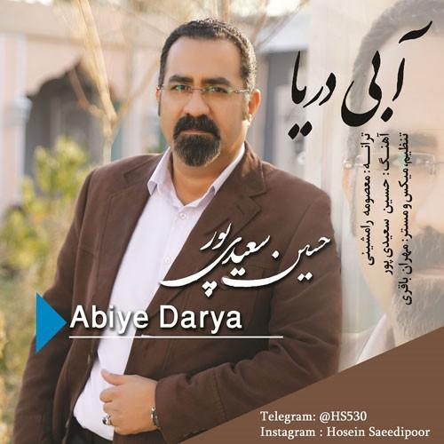تک ترانه - دانلود آهنگ جديد Hosein-Saeidipour-Abiye-Darya دانلود آهنگ حسین سعیدی پور به نام آبی دریا