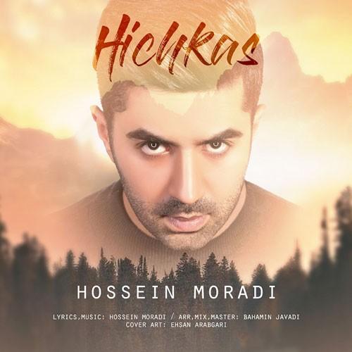 تک ترانه - دانلود آهنگ جديد Hossein-Moradi-Hichkas دانلود آهنگ حسین مرادی به نام هیچکس