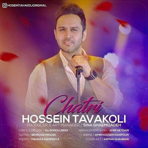 تک ترانه - دانلود آهنگ جديد Hossein-Tavakoli-Chatri دانلود آهنگ حسین توکلی به نام چتری