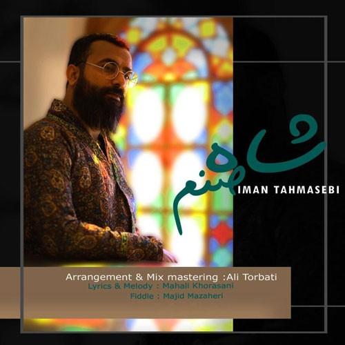 تک ترانه - دانلود آهنگ جديد Iman-Tahmasebi-Shahsanam دانلود آهنگ ایمان طهماسبی به نام شاه صنم