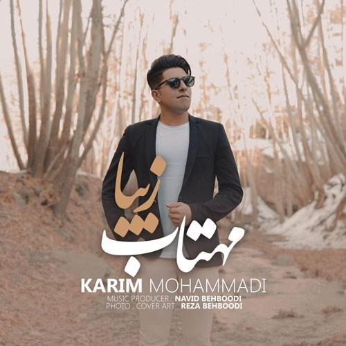 تک ترانه - دانلود آهنگ جديد Karim-Mohammadi-Mahtabe-Ziba دانلود آهنگ کریم محمدی به نام مهتاب زیبا