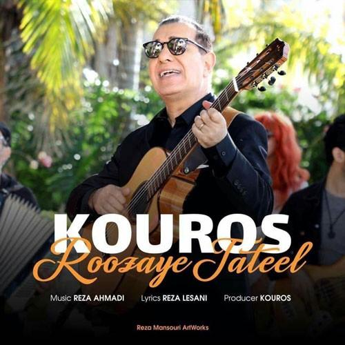 تک ترانه - دانلود آهنگ جديد Kouros-Roozaye-Tateel دانلود آهنگ کوروس به نام روزای تعطیل