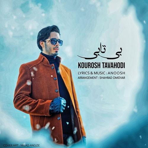 تک ترانه - دانلود آهنگ جديد Kourosh-Tavahodi-Bitaabi دانلود آهنگ کوروش توحدی به نام بی تابی