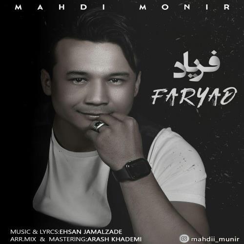 تک ترانه - دانلود آهنگ جديد Mahdi-Monir-Faryad دانلود آهنگ مهدی منیر به نام فریاد