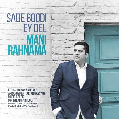 تک ترانه - دانلود آهنگ جديد Mani-Rahnama-Sade-Boodi-Ey-Del دانلود آهنگ مانی رهنما به نام ساده بودی ای دل