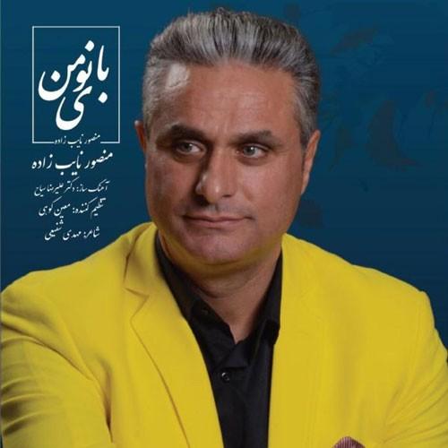 تک ترانه - دانلود آهنگ جديد Mansour-Neyebzadeh-Banooye-Man دانلود آلبوم منصور نایب زاده به نام بانوی من