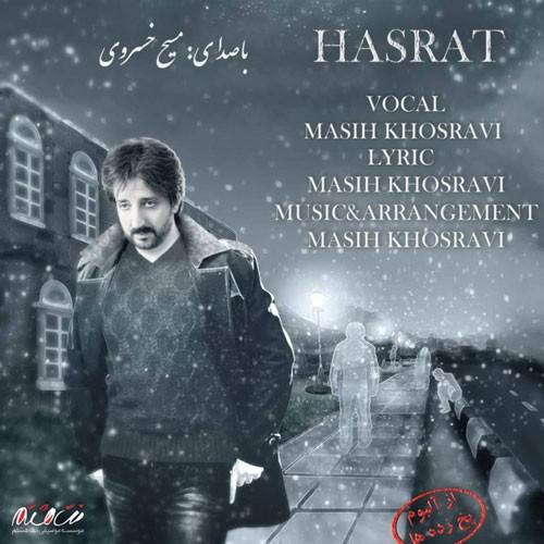 تک ترانه - دانلود آهنگ جديد Masih-Khosravi-Hasrat دانلود آهنگ مسیح خسروی به نام حسرت
