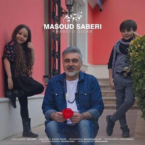 تک ترانه - دانلود آهنگ جديد Masoud-Saberi-Khabeto-Didam دانلود آهنگ مسعود صابری به نام خوابتو دیدم
