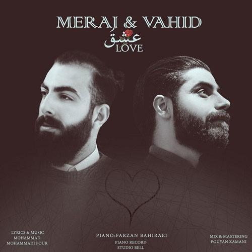 تک ترانه - دانلود آهنگ جديد Meraj-Vahid-Eshgh دانلود آهنگ معراج و وحید به نام عشق