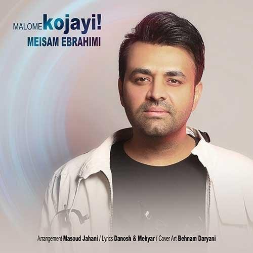 تک ترانه - دانلود آهنگ جديد Meysam-Ebrahimi-Maloome-Kojaei دانلود آهنگ میثم ابراهیمی به نام معلومه کجایی