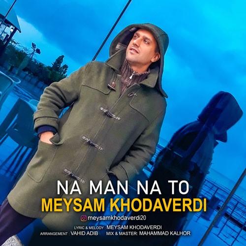 تک ترانه - دانلود آهنگ جديد Meysam-Khodaverdi-Na-Man-Na-To دانلود آهنگ میثم خداوردی به نام نه من نه تو